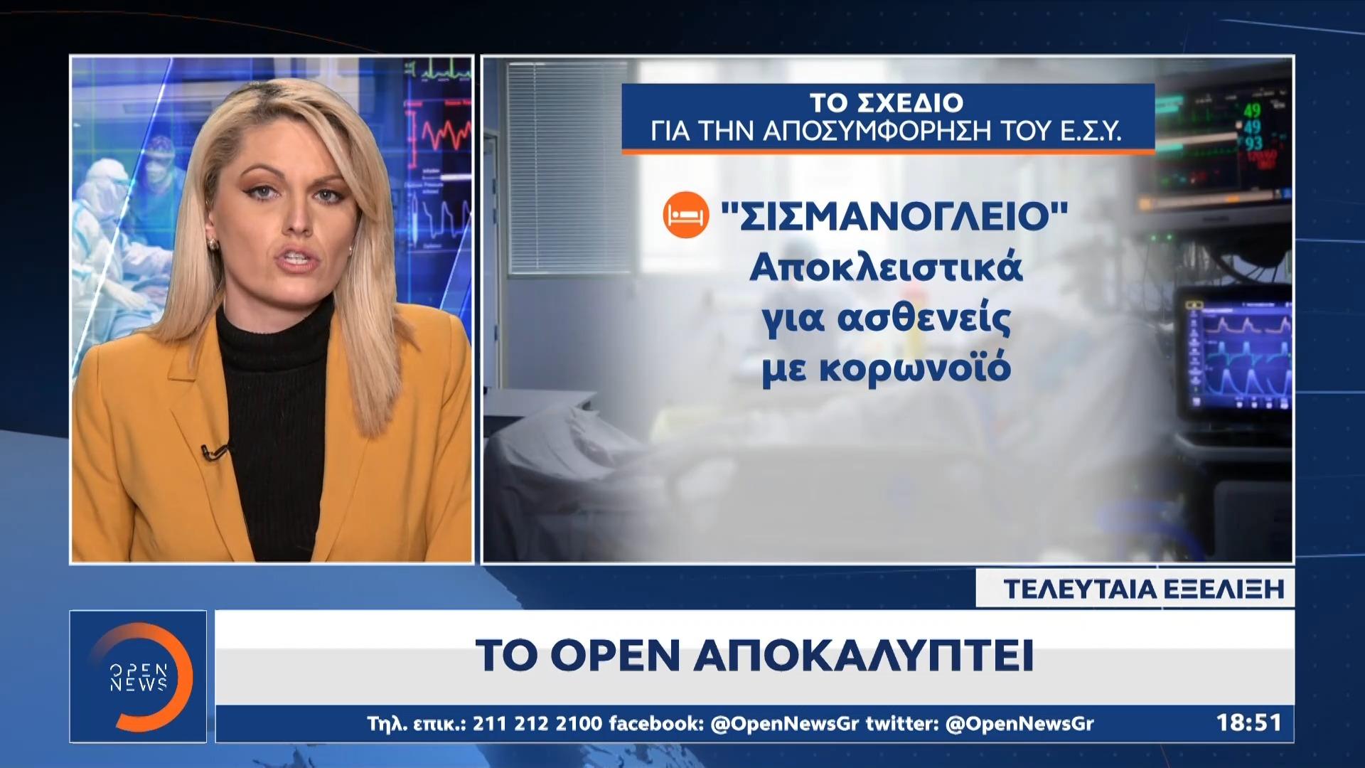 Αυτό είναι το σχέδιο για να αντέξουν τα νοσοκομεία της Αττικής