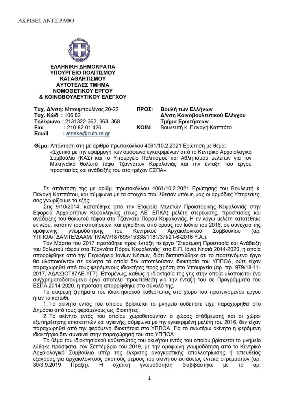 Απάντηση της υπουργού Πολιτισμού Λίνας Μενδώνη στην ερώτηση Καππάτου για τον Μυκηναϊκό τάφο Τζαννάτων
