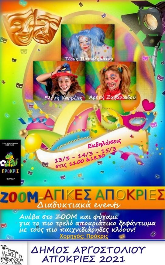 Αργοστολιώτικο Καρναβάλι 2021: ΖΟΟΜ αγικές απόκριες με διαδικτυακές εκδηλώσεις
