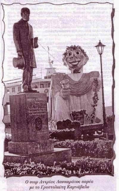 Η απαγωγή του Αργοστολιώτη Καρνάβαλου από τσου Ληξουριώτες το 1998