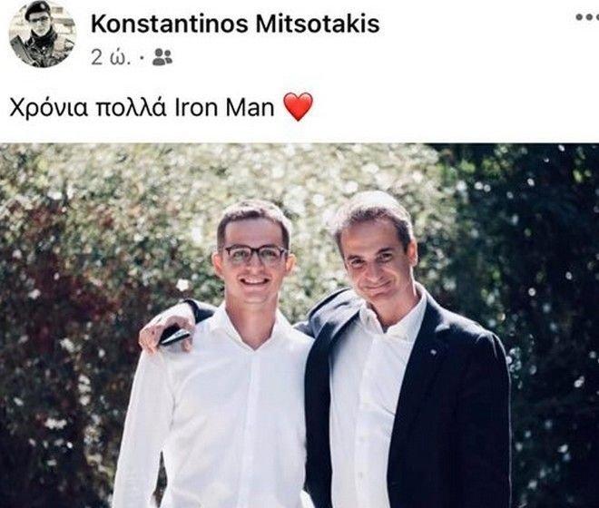 Η ευχή του γιου του Κυριάκου Μητσοτάκη: Χρόνια πολλά Iron Man