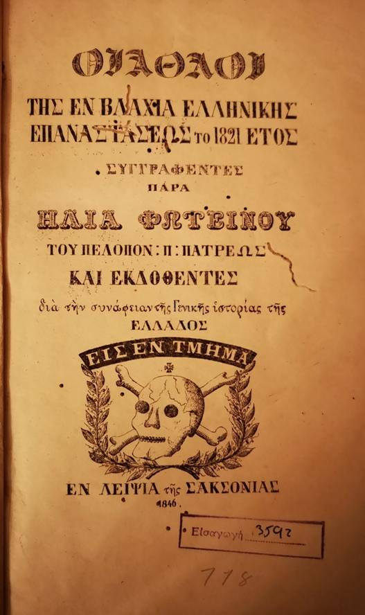 Ιακωβάτειος Βιβλιοθήκη: Διαδικτυακή ομιλία συζήτηση για την Ελληνική Επανάσταση του 1821