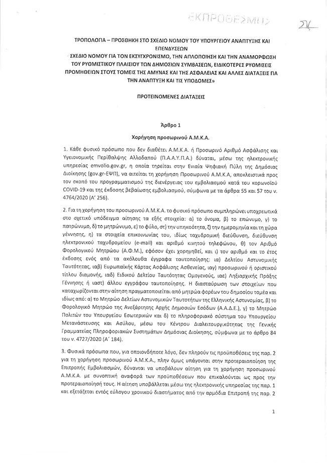 Κατατέθηκε η ρύθμιση για χορήγηση προσωρινού ΑΜΚΑ για την συμμετοχή στον εμβολιασμό κατά του κορονοϊού