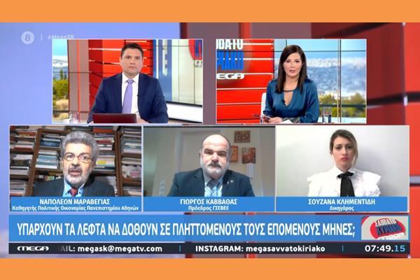 Ναπολέων Μαραβέγιας: Υπάρχουν περιθώρια στήριξης των πληττόμενων αλλά δεν είναι ανεξάντλητα