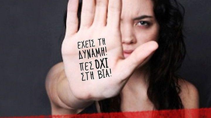 Περιφέρεια: Διαδικτυακή συζήτηση «Βάζουμε τέλος στον εκφοβισμό και στη βία