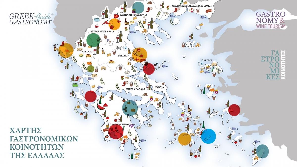 Στις 2322021 στα πλαίσια της έκθεσης ''Delifair 2021'' έγινε η παρουσίαση των γαστρονομικών κοινοτήτων.