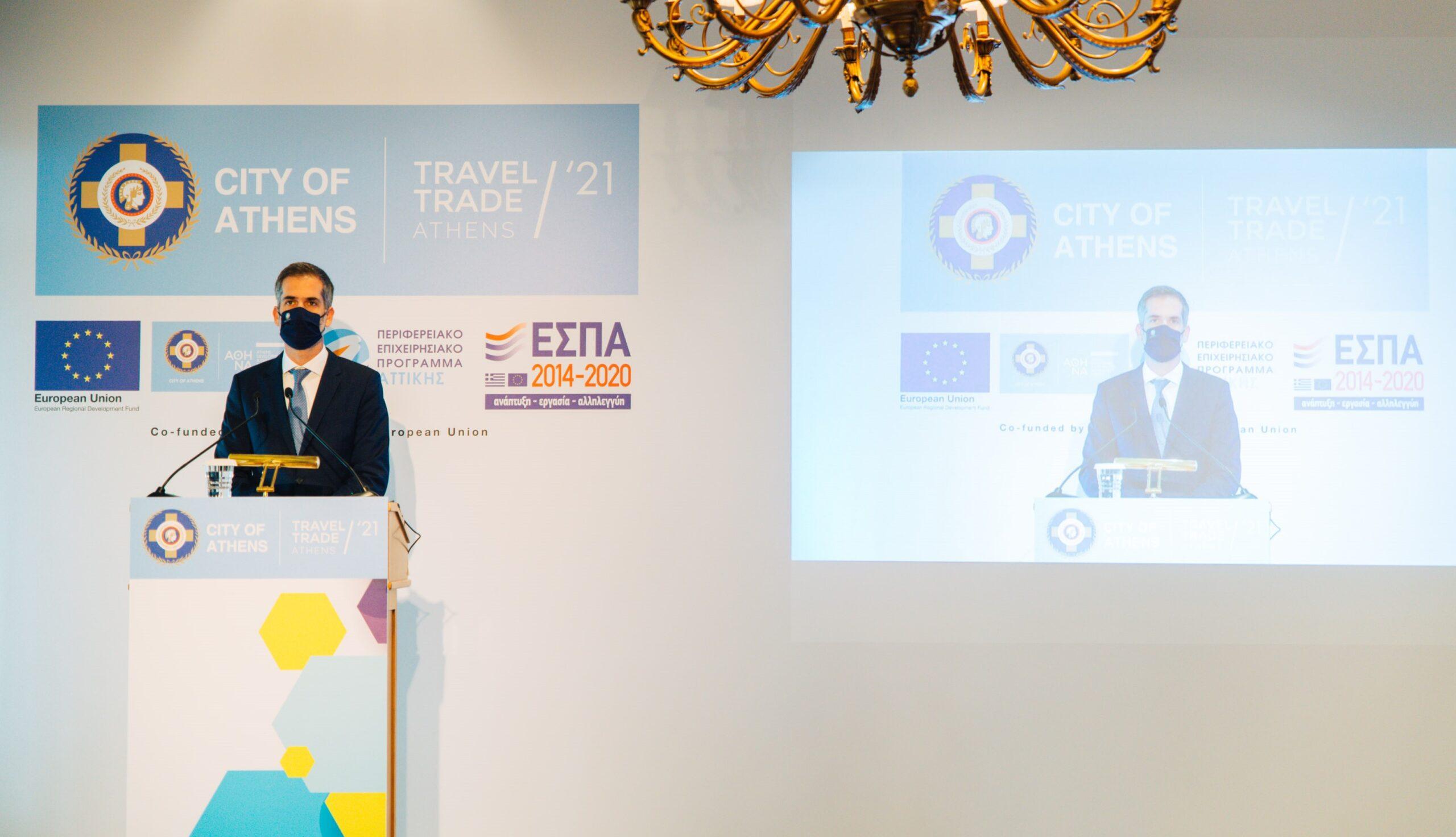 7ο Travel Trade Athens
