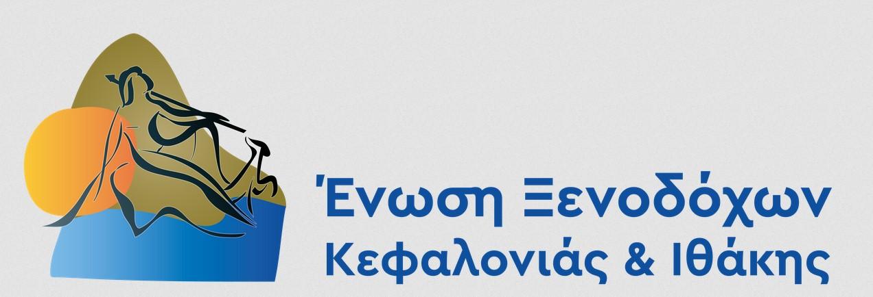 Διαμαρτυρία Ενωσης Ξενοδόχων για τα αποτελέσματα της ενίσχυσης των επιχειρήσεων λόγω Covid