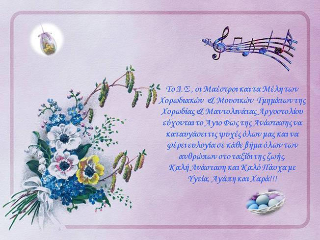 Ευχές από την Χορωδία και Μαντολινάτα Αργοστολίου