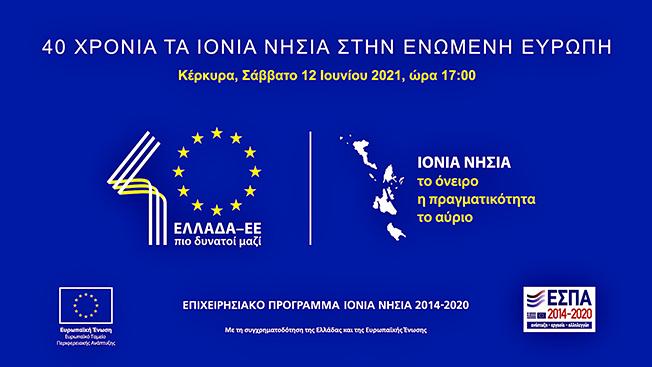 """""""40 χρόνια Ιόνια Νησιά στην Ενωμένη Ευρώπη"""" Απευθείας μετάδοση της επετειακής εκδήλωσης"""
