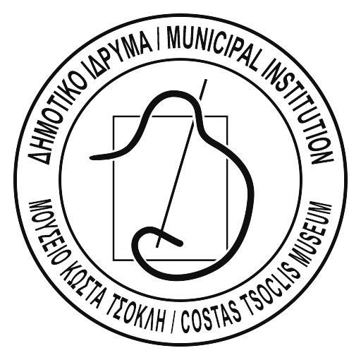 Το Δημοτικό Ίδρυμα 'Μουσείο Κώστα Τσόκλη', ανοίγει για το κοινό την Παρασκευή 18 Ιουνίου 2021