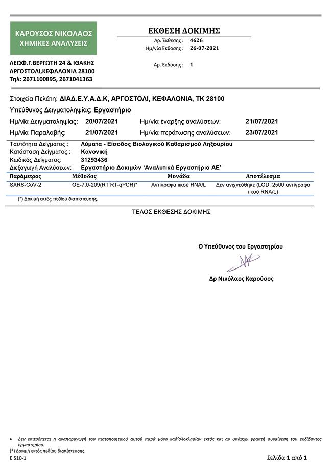 Αποτελέσματα μετρήσεων δειγματοληψίας λυμάτων Ληξουρίου