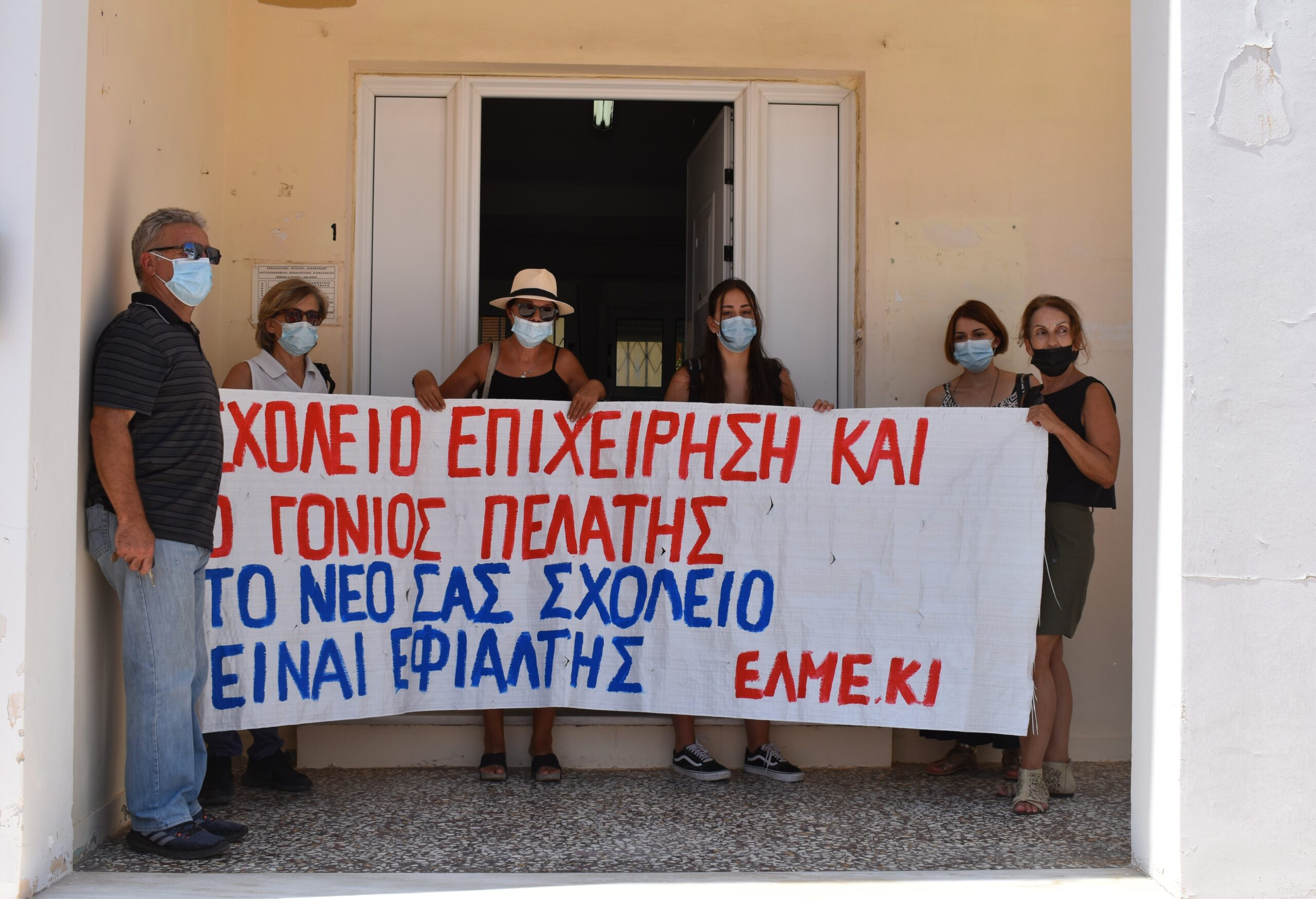 ΕΛΜΕΚΙ: Συγκέντρωση διαμαρτυρίας ενάντια σε Αντιεκπαιδευτικό Νομοσχέδιο