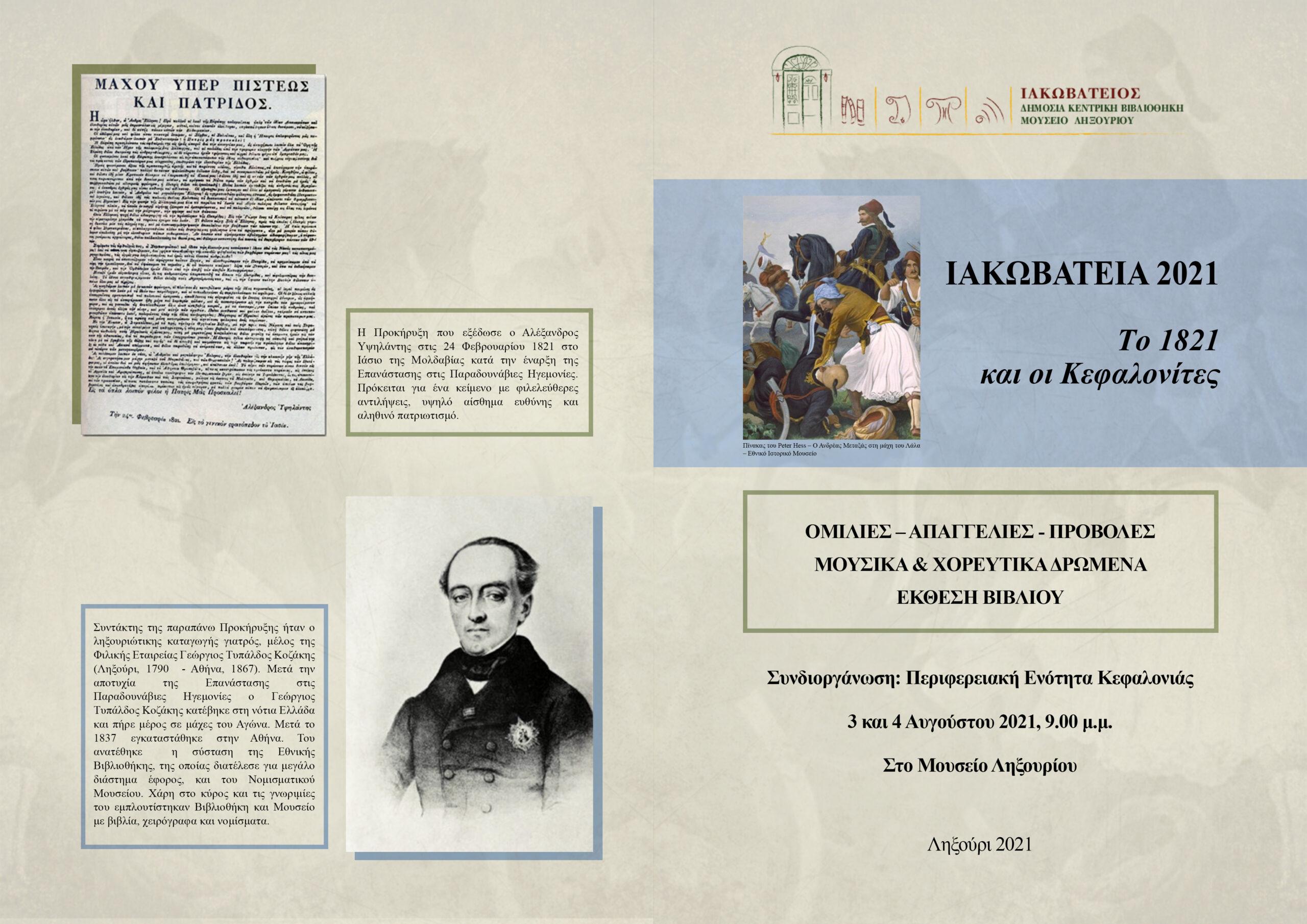 """""""Το 1821 και οι Κεφαλονίτες"""", σειρά εκδηλώσεων για το 1821 από την Ιακωβάτειο Βιβλιοθήκη"""
