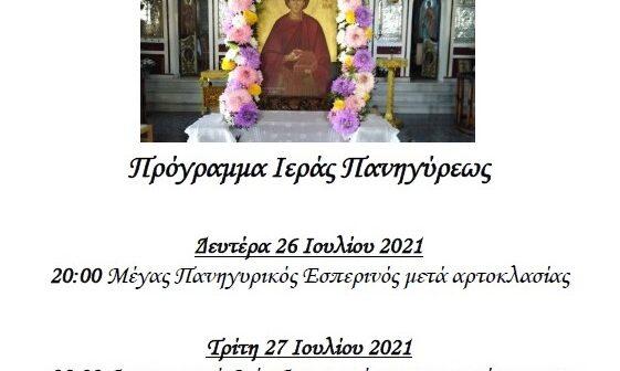 Το πρόγραμμα της Ιεράς Πανηγύρεως του Ι.Ν