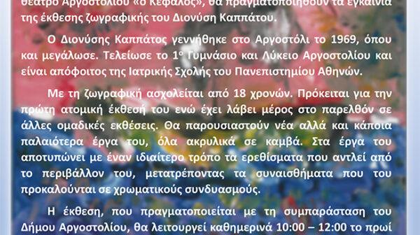 Έκθεση ζωγραφικής του Διονύση Καππάτου