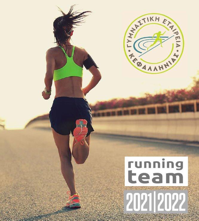 ΓΕΚ: Νέο τμήμα – Προπόνηση για αθλητές και Fitness Runners
