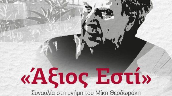 Ο Δήμος Αργοστολίου παρουσιάζει τη συναυλία «Άξιος Εστί»