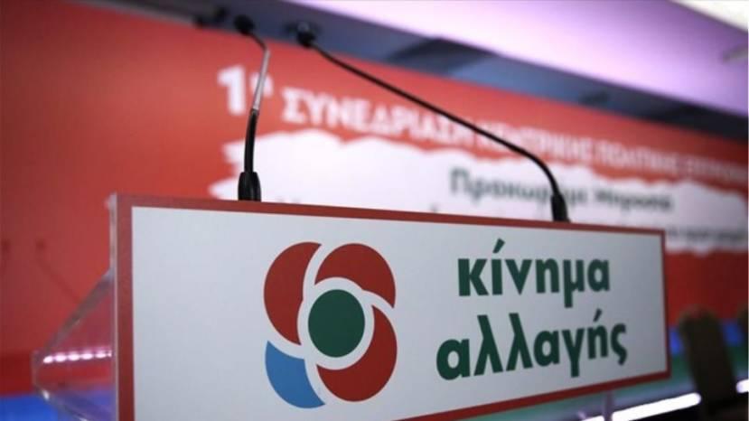 Ο κύβος ερρίφθη – Στις 5 και 12 Δεκεμβρίου οι εκλογές για την ηγεσία του ΚΙΝΑΛ