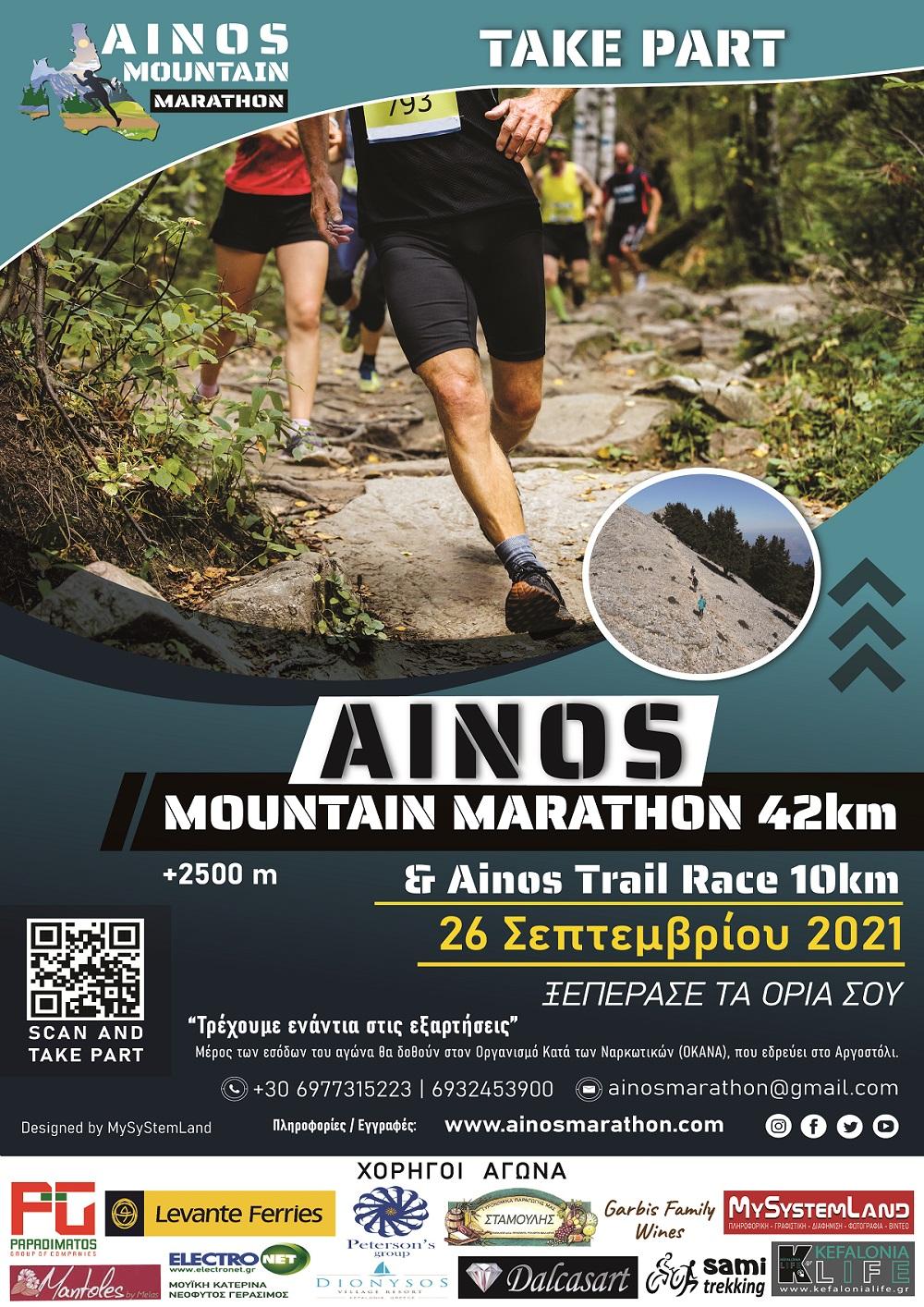 Συνεχίζονται οι εγγραφές για το Ainos Mountain Marathon 2021