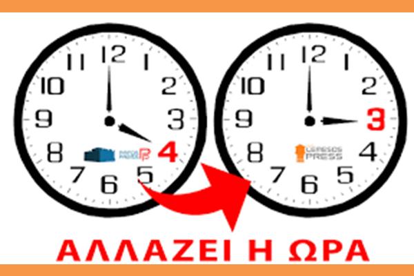 Αλλαγή ώρας 2021: Η ανακοίνωση του υπουργείου Μεταφορών για τη χειμερινή ώρα