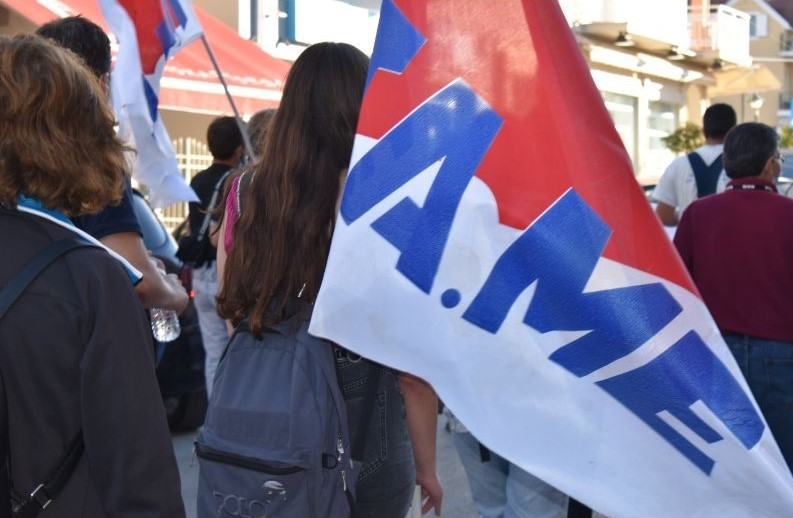 ΕKKI: Κινητοποίηση ενάντια στις διώξεις αγωνιστών