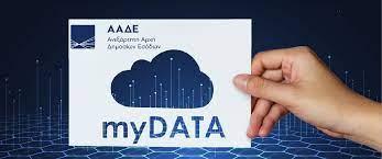 Έρχεται η μηχανογραφική εφαρμογή MyDATA