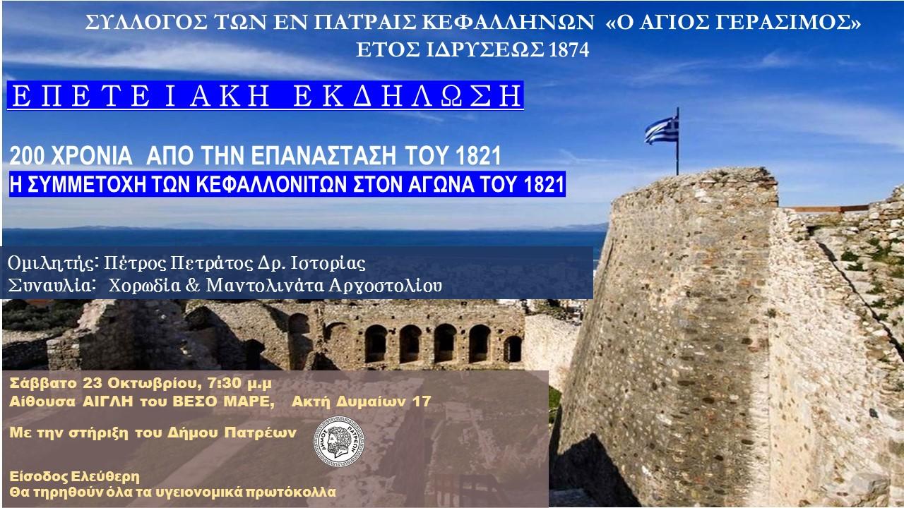 Σύλλογος των εν Πάτραις Κεφαλλήνων «Άγιος Γεράσιμος»: Εκδήλωση για την Η συμμετοχή των Κεφαλλονιτών στην Επανάσταση του 1821