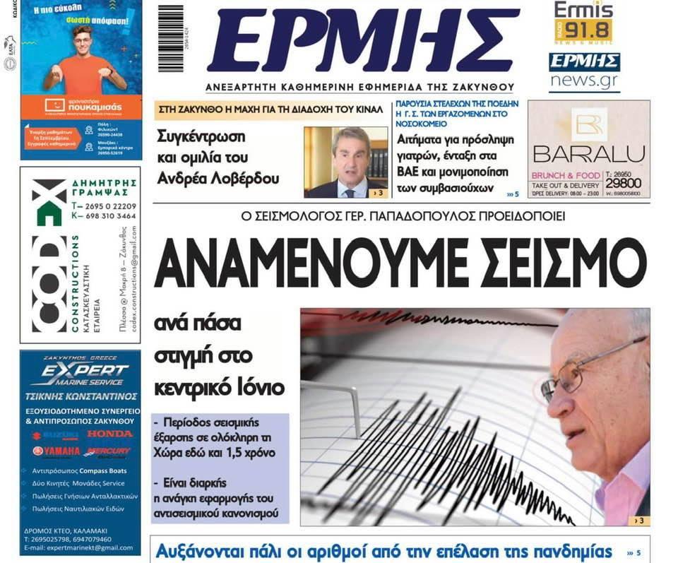 Τσελέντης για σεισμούς στο Ιόνιο: Έχουμε τον κόσμο τρομοκρατημένο